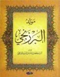 Sesatkah Kitab Al Barzanji